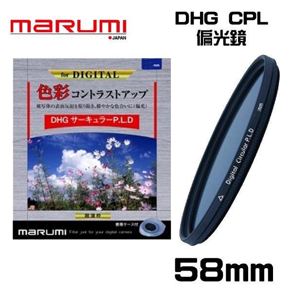((名揚數位)) MARUMI DHG Circular P.L 58mm 多層鍍膜 CPL 偏光鏡 公司貨