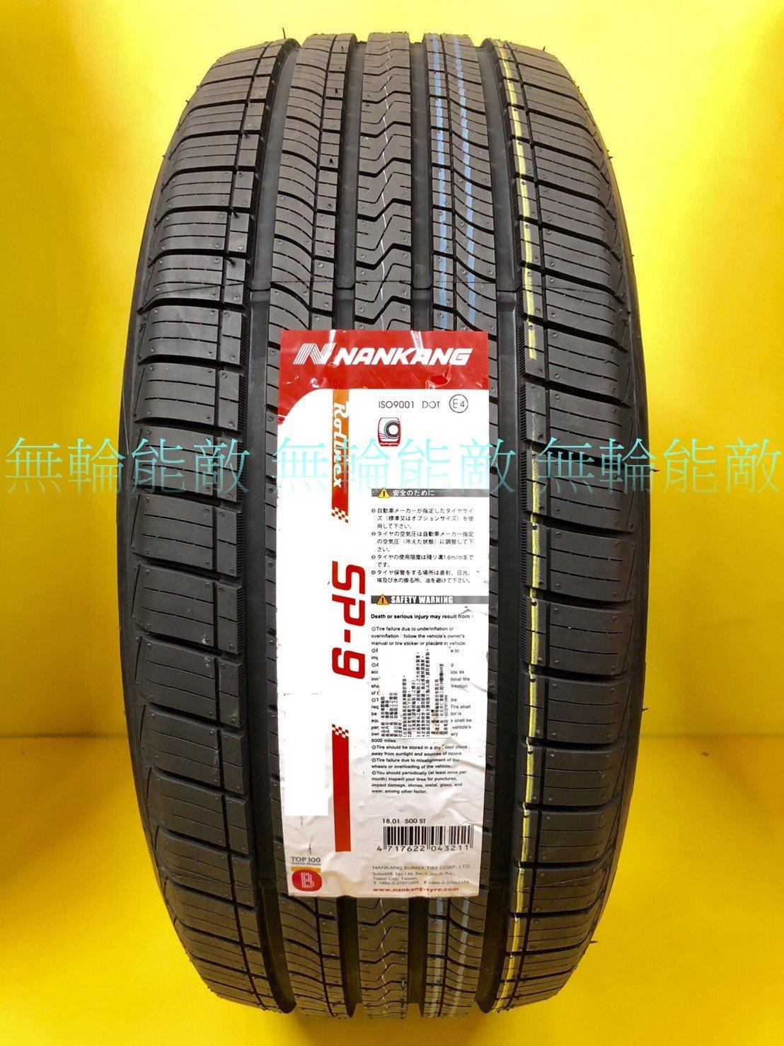 全新輪胎 NANKAMG 南港 SP-9 SP9 205/55-16 (含裝)