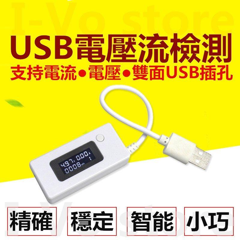 【 】『附發票』USB檢測器 QC3.0 QC2.0 快充 電流 電壓 容量 測試器 檢測表 USB監控測試