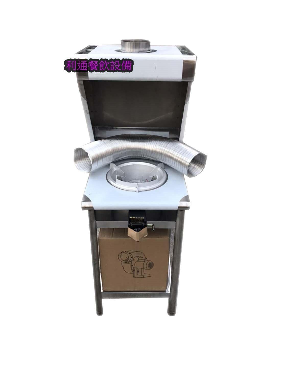 《利通餐飲設備》不鏽鋼煙罩式單口炒台含電子快速爐(馬達.風管) 快速炒台 1口炒台 一口炒台