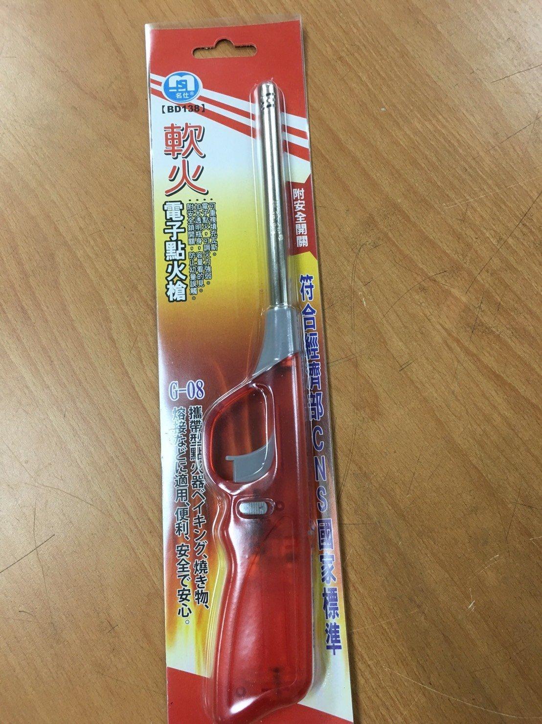 【東區3C】 煤油暖爐專用 點火槍 (長型賴打)