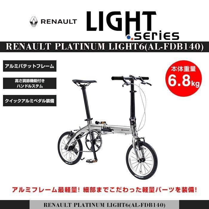 【台中飛鷹-華泰自行車】RENAULT 14吋單速鋁合金6.8公斤雷諾超輕量折疊車(預購送三大贈品+免運)