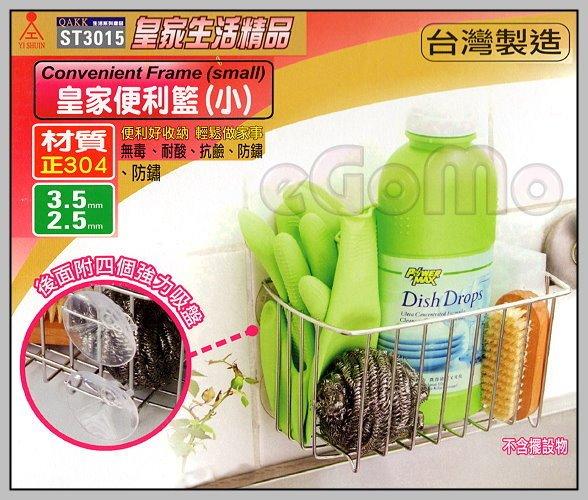 【eGoMo】廚房好幫手--YI SHUIN 皇家浴廚便利籃(小) 洗碗精 菜瓜布收納架