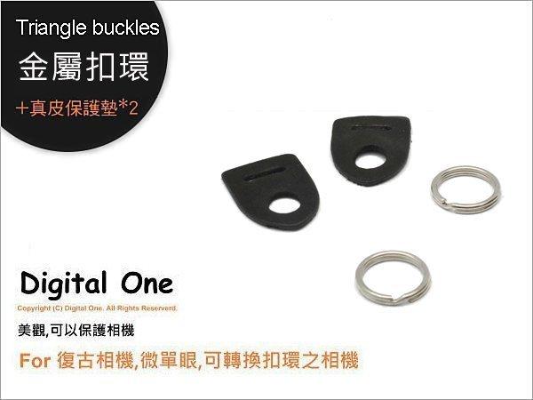 e館 三角扣環 圓形扣環 真皮墊片 一組2入 背帶環 金屬環 傳統機械式 LOMO 微單眼 類單眼