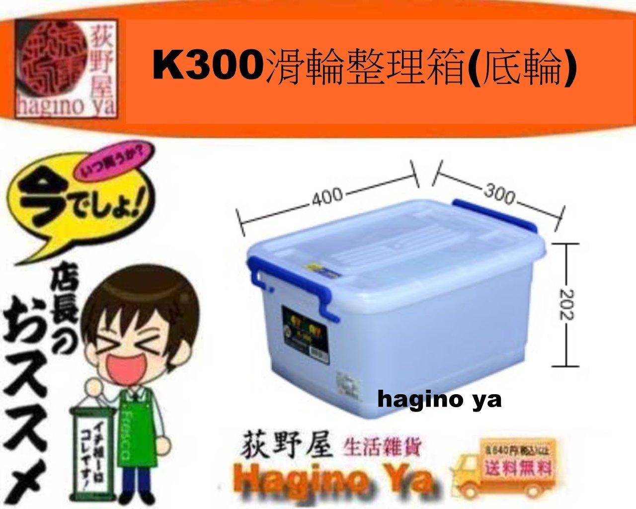 荻野屋 K300滑輪整理箱(底輪) 收納箱 置物箱 換季收納 小物收納 衣物收納 食材收納 樂高積木 K-300 直