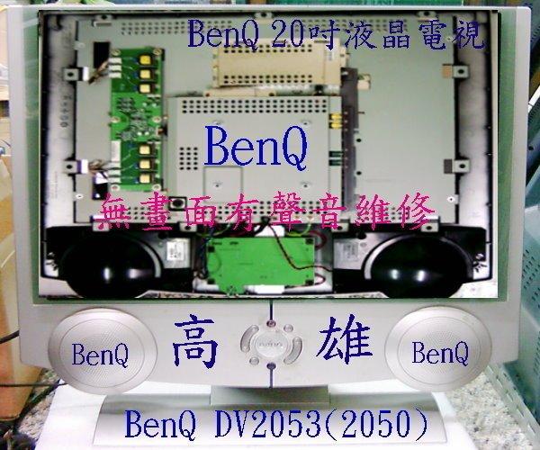 高雄液晶電視維修 BenQ42吋50吋55吋液晶電視維修.BenQ液晶65吋電視維修.液晶維修 LCDLED液晶面板維修