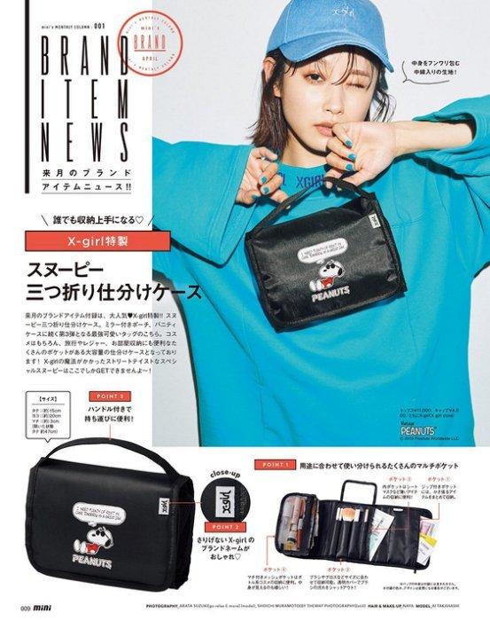 [瑞絲小舖]~日雜mini附錄SNOOPY×X-girl史努比三層分隔收納提包 收納包 手提包 化妝包 盥洗包 旅行包