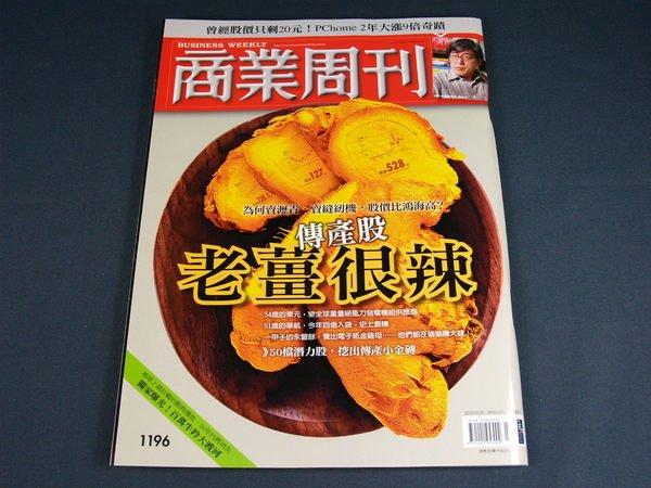 【懶得出門二手書】《商業周刊1196》為何賣瀝清.賣縫紉機,股價比鴻海高? 傳產股老薑很辣
