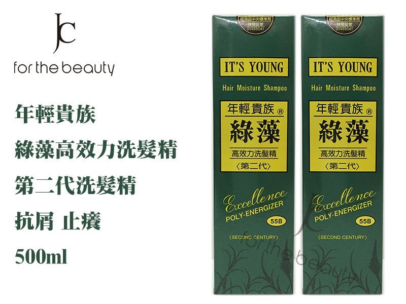 『JC shop』ITS YOUNG 年輕貴族綠藻第二代高效力洗髮精 500ml 55B