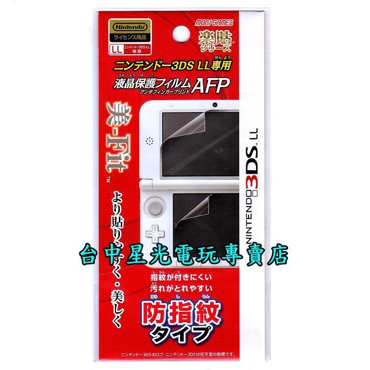 【任天堂原廠授權】☆ MORI GAMES NEW N3DS LL主機專用 螢幕保護貼 AFP ☆【日本製】台中星光電玩