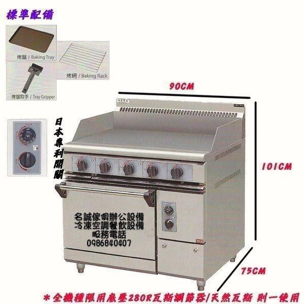 ♤名誠傢俱辦公設備冷凍空調餐飲設備♤ 烤箱西餐爐 牛排煎盤 烤箱 煎台 烤箱西餐爐 日式西餐爐 瓦斯 平口爐 瓦斯爐