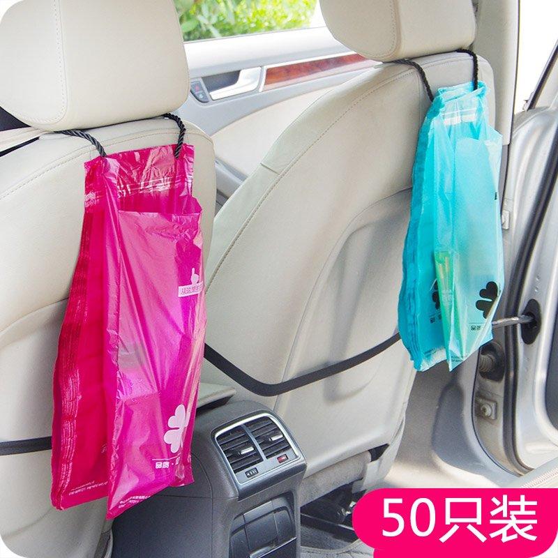 優品 清潔用品 日系 便民 家用 50只車用垃圾袋 粘貼掛式車載垃圾袋廚房可封口塑料嘔吐袋