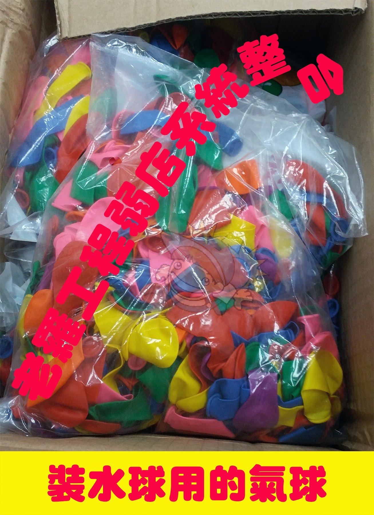 老羅工程*P058*水球氣球打水仗水戰氣球 一包500顆 電動門弓器等