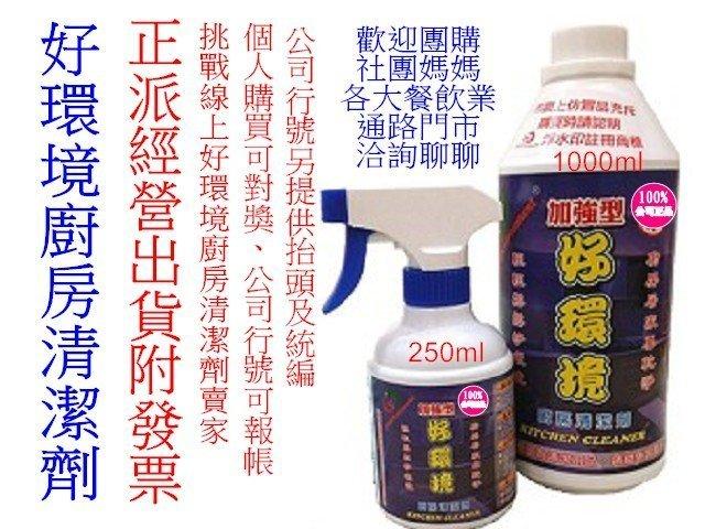 好環境廚房清潔劑250ml*1罐,隨貨附發票