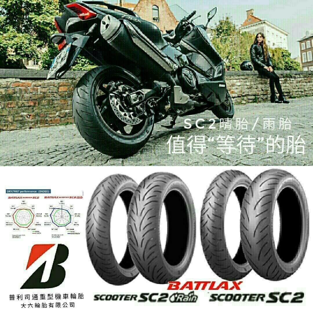 (輪胎王)普利司通SCR進化版SC2 120/70-15+SC2 160/60-15 TMAX-530/AK550適用