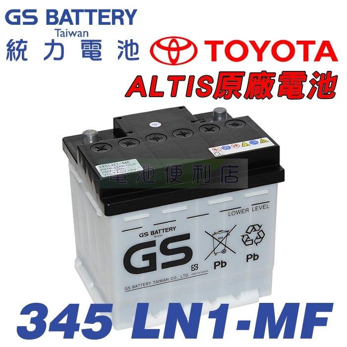 [電池便利店]GS統力 345 LN1-MF 45Ah TOYOTA 2019 ALTIS 原廠電池