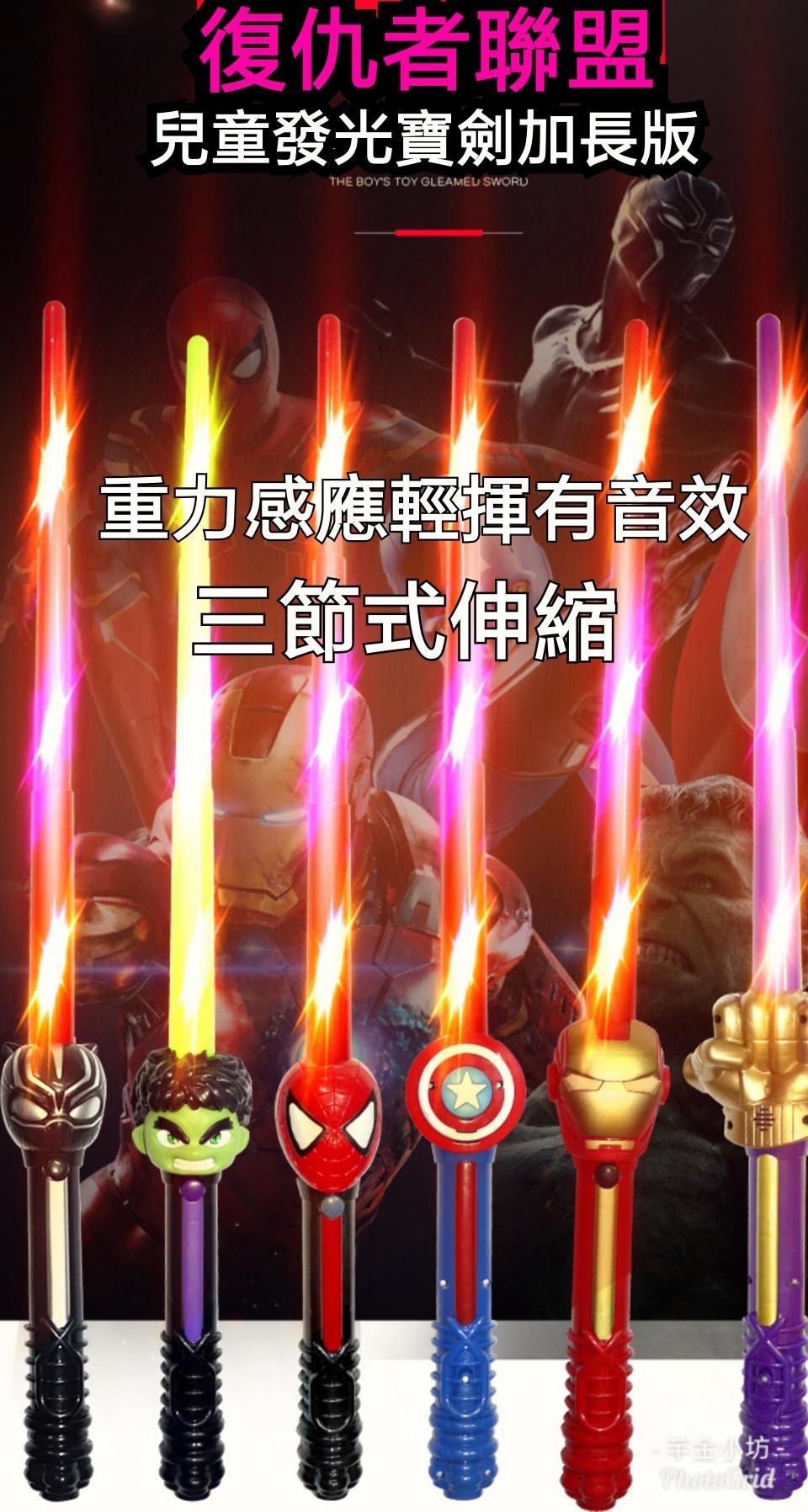 復仇者聯盟美國隊長滅霸蜘蛛人綠巨人鋼鐵人重力感聲光效果寶劍聲光劍三節式萬聖節道具兒童玩具 英雄人物扮演