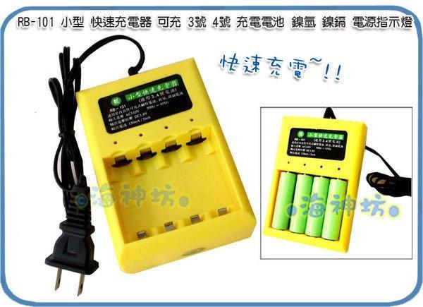 海神坊 製 RB101 4槽小型 充  3號 4號 充電電池 鎳氫 鎳鎘 電源指示燈 18入2600元免運