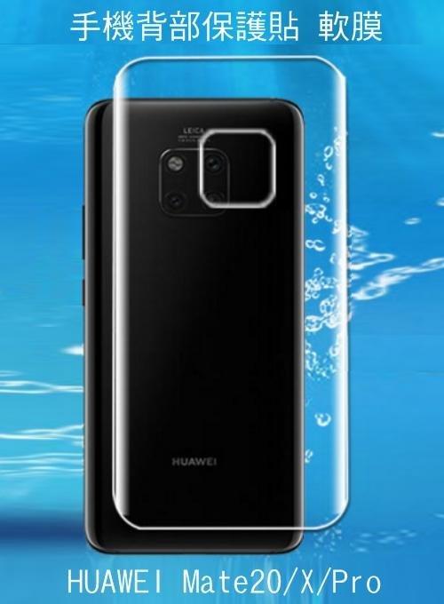 *Phone寶*HUAWEI Mate 20 Pro Mate20 Mate20X 手機背膜保護貼 背面保護貼 不破裂