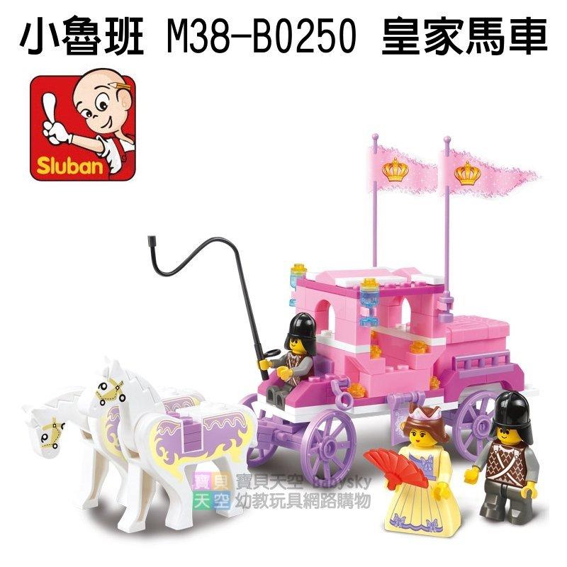 ◎寶貝天空◎【小魯班 M38-B0250 皇家馬車】小顆粒 粉色夢想 公主城堡中世紀 可與LEGO樂高積木 玩
