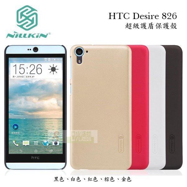 s日光通訊@NILLKIN原廠 HTC Desire 826 超級護盾手機殼 磨砂保護殼 防指紋硬殼 保護套~附贈保護貼