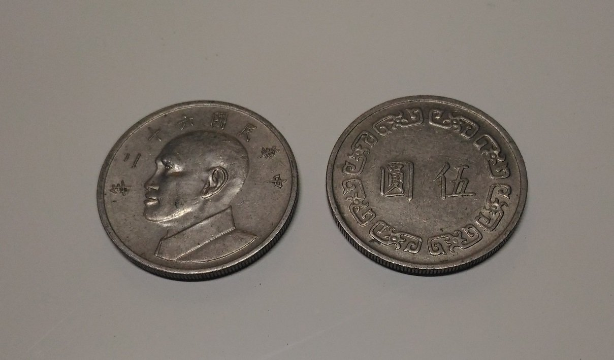 民國61~63年   伍圓錢幣