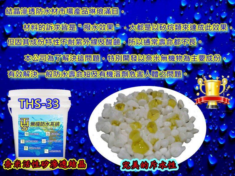 THS33 防水 滲透結晶 無機水泥 THS 33 壁癌 抓漏 無膜 水性 無毒 無味 5加侖 3公升 潑水劑