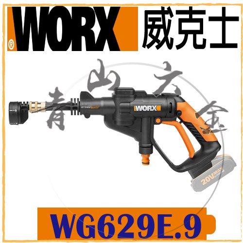 『青山六金』現貨 WORX 威克士 WG629E.9 空機 20V 高壓水槍 洗淨槍 洗車槍 高壓清洗機 WG629