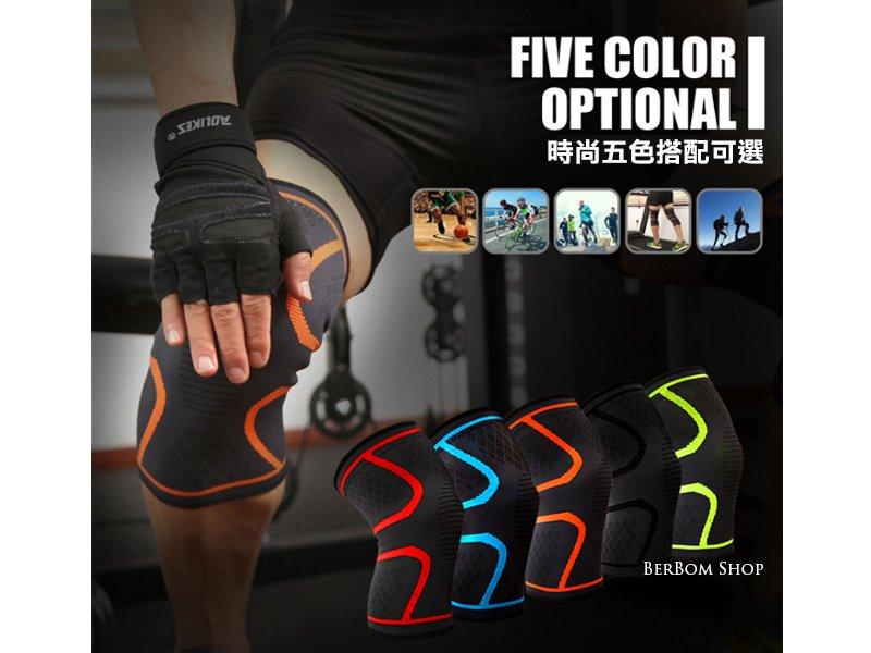 C11【當日出貨】2入裝 正品 AOLIKES  護膝 五色可選 護膝 高透氣 登山 籃球 羽球 跑步 網球
