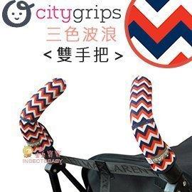 ✿蟲寶寶✿【美國Choopie】CityGrips 推車手把保護套  雙手把 - 三色波浪