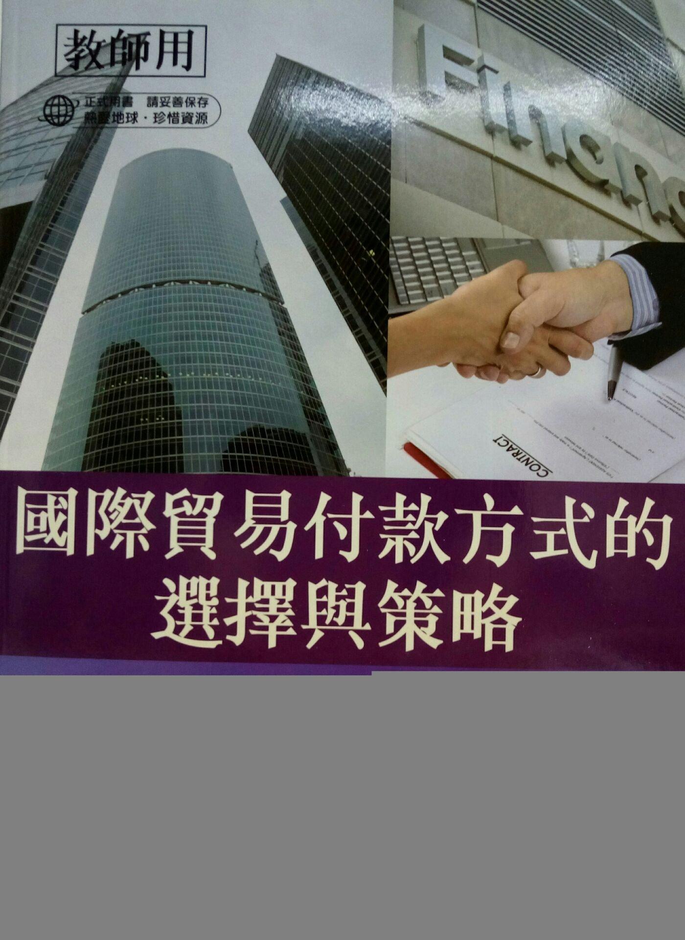 國際貿易 方式的選擇與策略 張錦源著 三民書局 2010年8月初版一刷 所得全捐公益