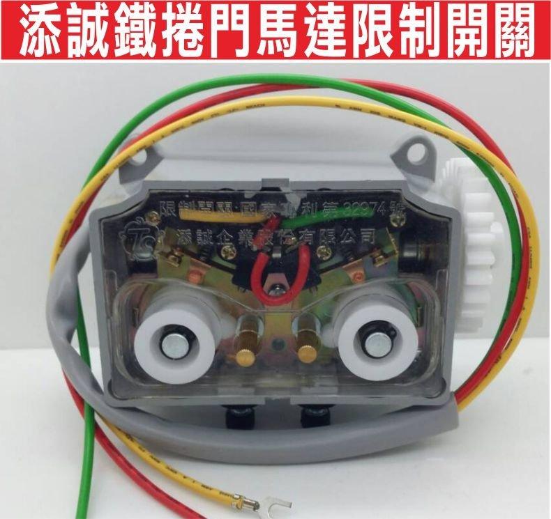 遙控器達人添誠鐵捲門馬達限制開關 馬達限制開關 有三線 東元電磁開關 鐵捲門 馬達 電磁開關 添誠正廠品