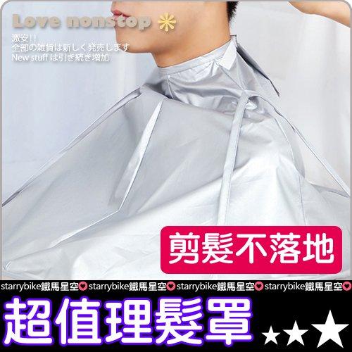 ☆樂樂購☆鐵馬星空☆【B01-034】家用DIY理髮罩 剪髮圍兜 集髮罩 剪髮不落地理髮