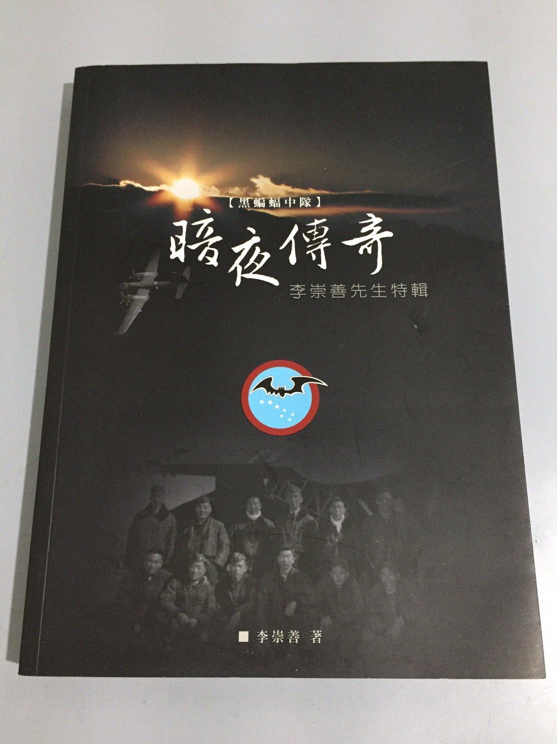 F2-8《好書321KB》黑蝙蝠中隊 暗夜傳奇 李崇善先生特輯/人物歷史宗教