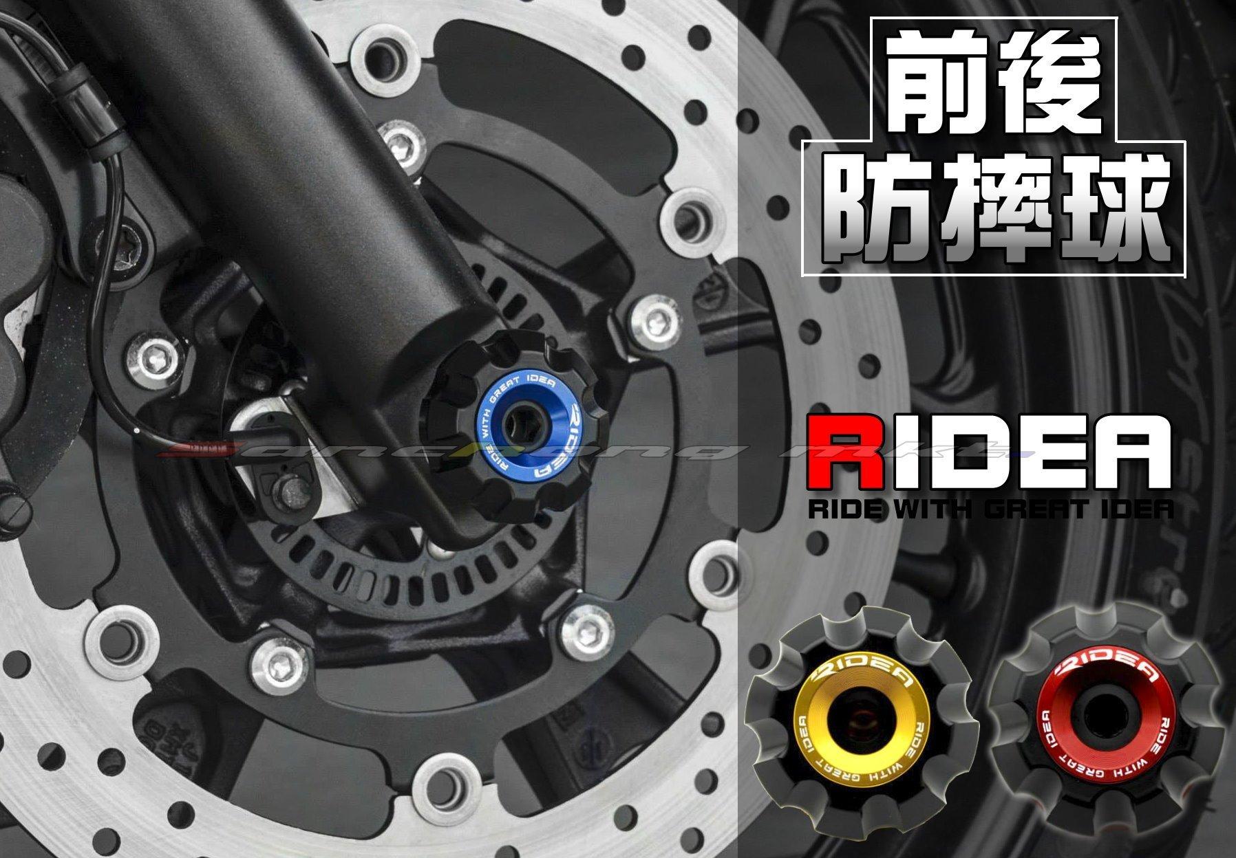 三重賣場 RIDEA部品 雙色前後輪防摔球 前後輪柱 R3 TMAX MT07 XMAX TMAX 避震器防倒球