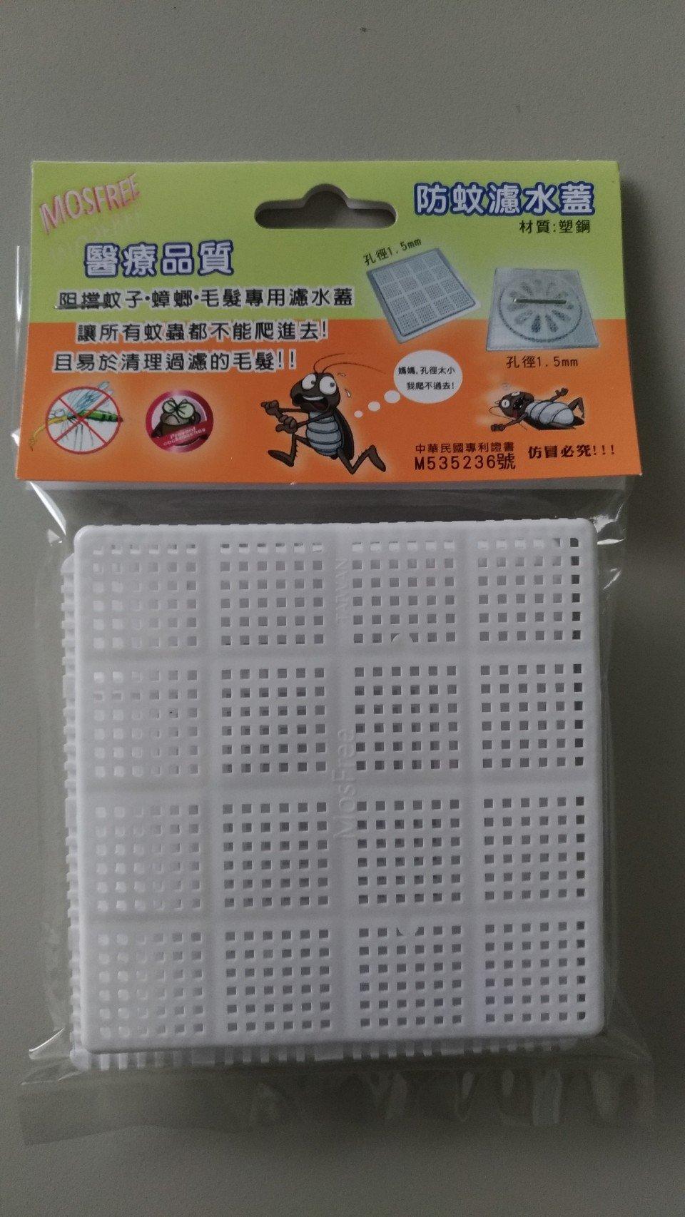 (4個一組 包) MosFree 防蚊濾水蓋 排水孔濾網 毛髮過濾網 防蚊防蟑 小強剋星 浴室排水孔濾網