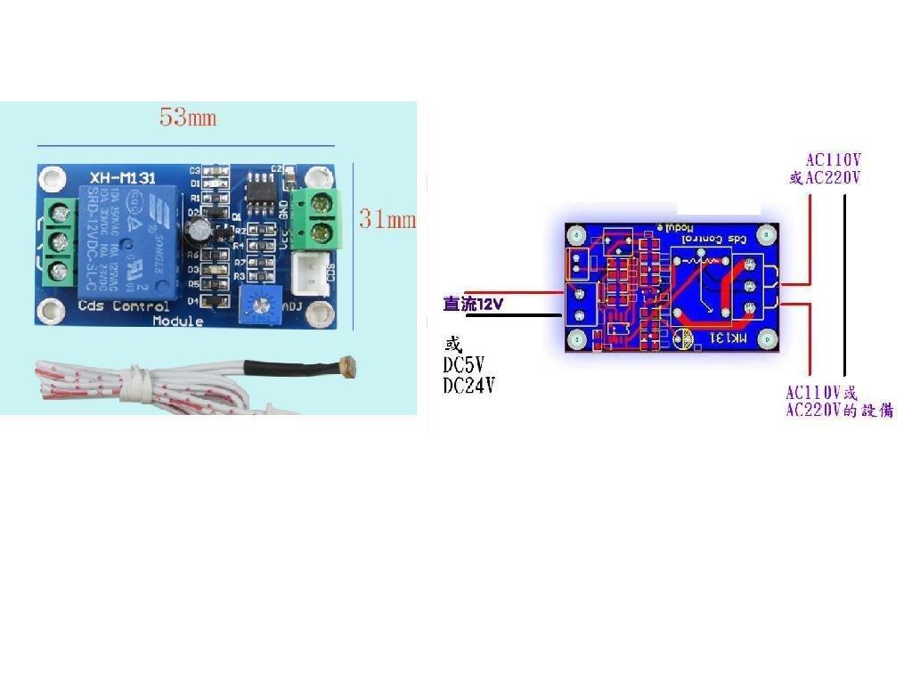 DC5V 光控繼電器開關