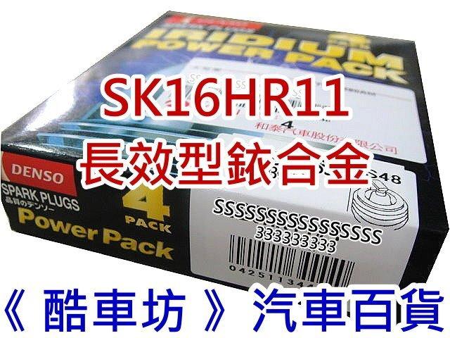 《酷車坊》日本製 DENSO 長壽命 和泰原廠正廠 銥合金火星塞【SK16HR11】CAMRY RAV4 2.5