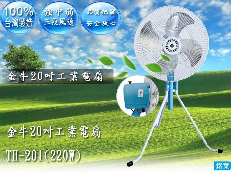 ※便利購※附發票 金牛 20吋 工業電扇 強力型 電扇 升降電扇 工業扇 電風扇 通風扇 工業風扇 擺頭扇(台灣製造)