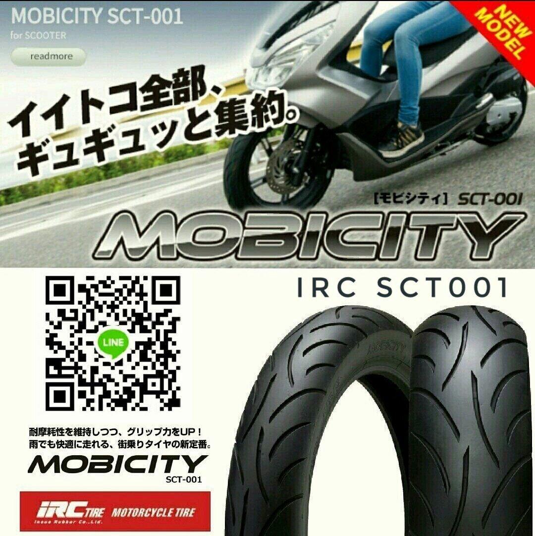 (輪胎王)日本IRC SCT001 110/90-13+140/70-13  13吋YAMAHA FORCE 加大改裝