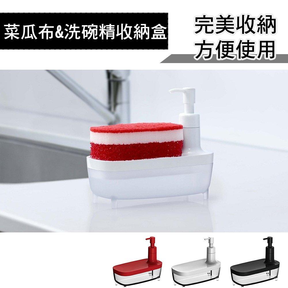 OHE SMART HOME 菜瓜布 洗碗精收納盒 (白、紅、黑 3色可選)