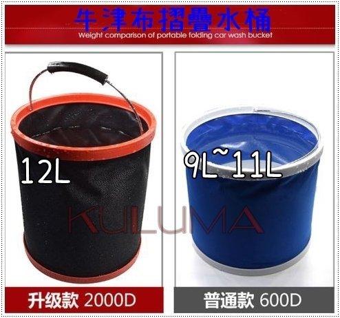 ✇KULUMA✇[庫路瑪] !!牛津布摺疊水桶 洗車水桶 釣魚水桶9L 12L 自助洗車