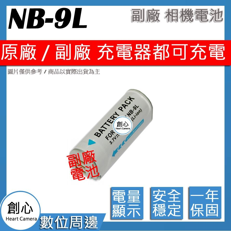 創心 副廠 Canon NB-9L NB9L 電池 N2 500HS 510HS 1000HS 1100HS 相容原廠