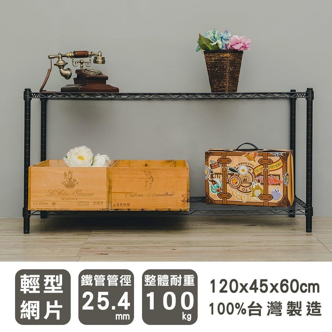 *鐵架小舖*輕型120x45x60cm二層烤漆黑收納架 層架 波浪架 鐵架 工業風書架 置物架 展示架