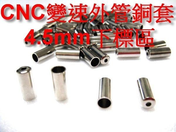 ○問吧○X-FREE變速外管銅套 4.5mm CNC 耐操實用不易變形款 一個只賣3元