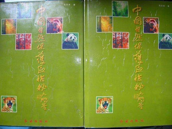 2【攝影 畫冊#】中國自然保護區探秘(上下全二冊,精裝本)絕版庫存