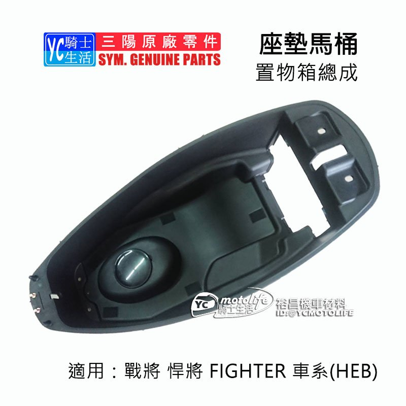 YC騎士生活_SYM三陽原廠 馬桶 置物箱 (座墊馬桶) 戰將 悍將 FIGHTER 車系 行李箱 HEB