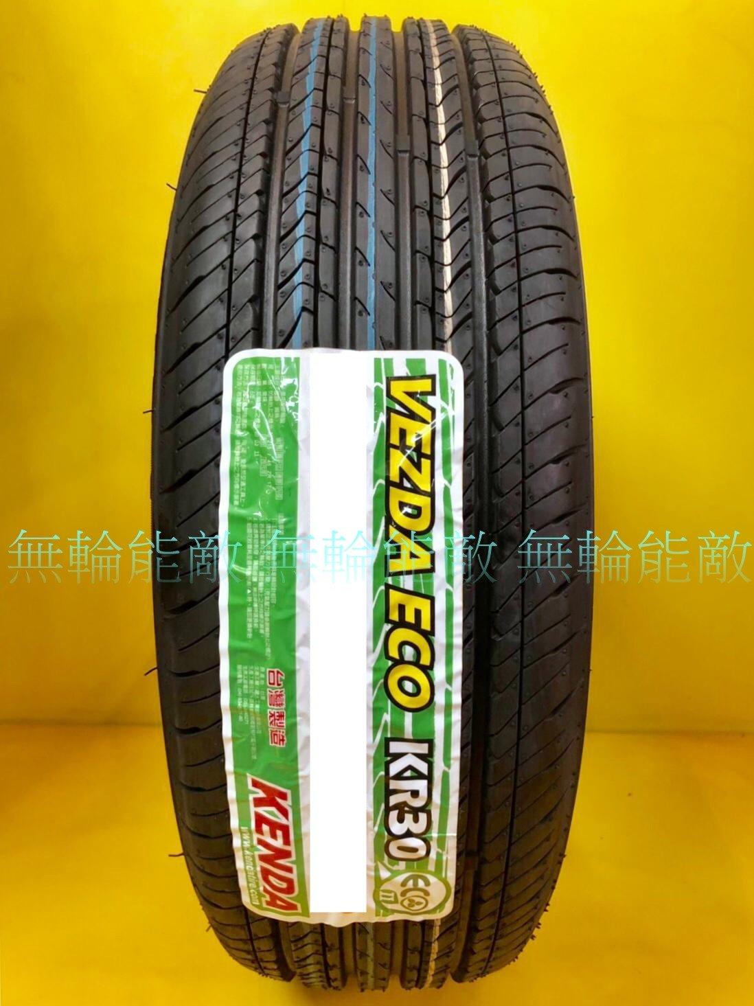 全新輪胎 KENDA 建大 KR30 215/55-17 94V 台灣製造