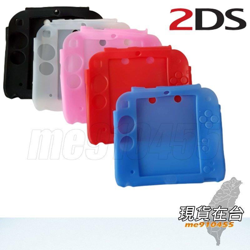 2DS 保護套 任天堂 2DS膠套 2DS矽膠套 保護套 矽膠保護套 主機矽膠套 主機套 保護殼 黑 白 紅 有現貨