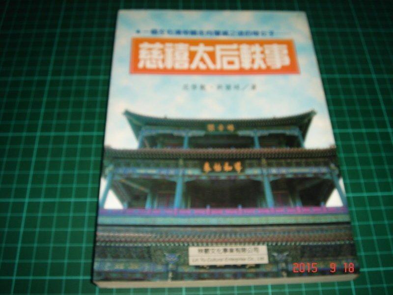 《慈禧太后軼事》范啟龍等著 林鬱 1997年 無劃記【CS超聖文化2讚】